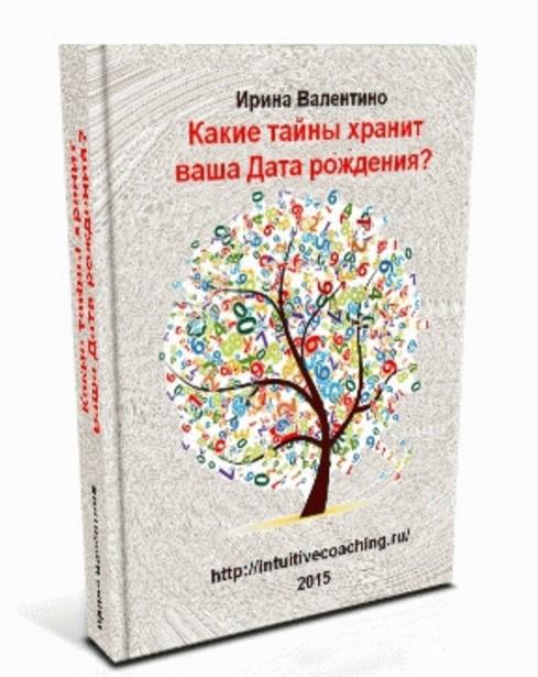book_irina_valentino